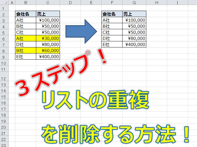 Excel_重複なしリスト