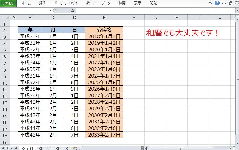 EXCEL 和暦の日付