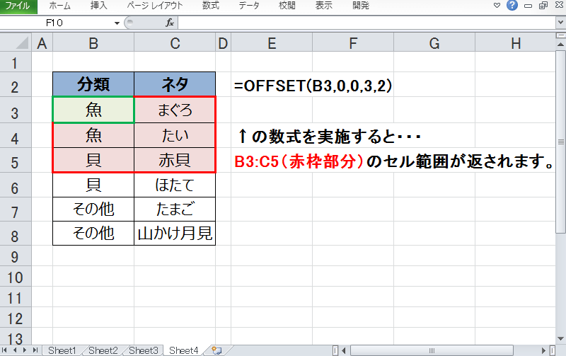 Excel プルダウンオフセット
