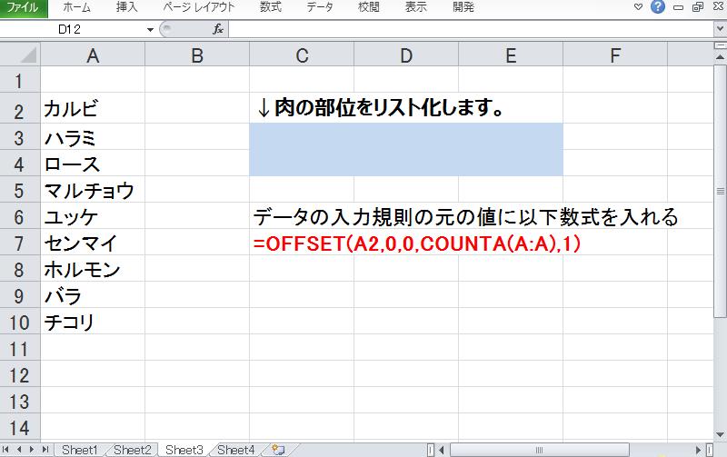Excel プルダウン可変