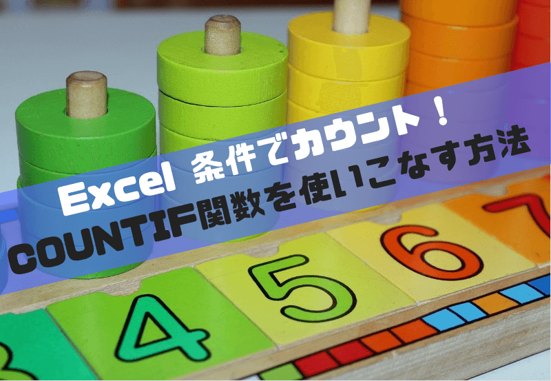 Excel COUNTIF アイキャッチ