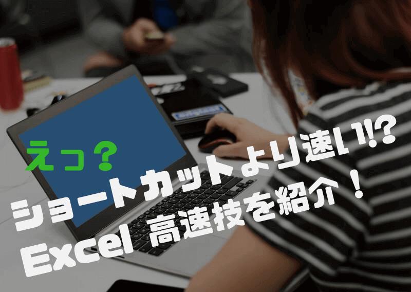Excel ショートカットより速いハイブリッドショートカット