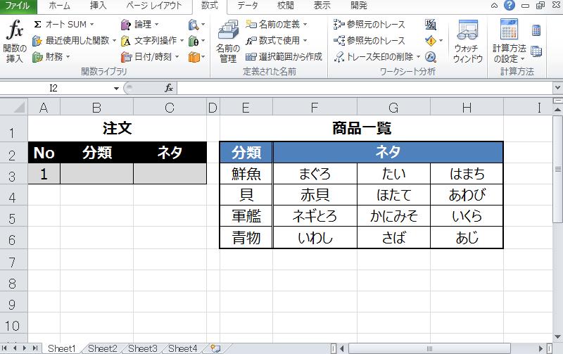 Excel連動リスト_解説