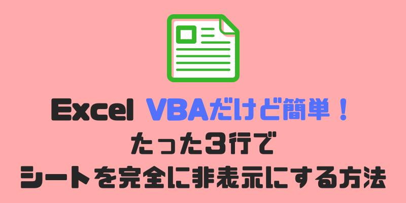 VBA 完全にシートを非表示にする方法