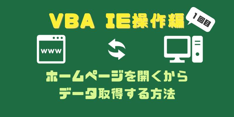 VBA操作編1回目 サムネイル