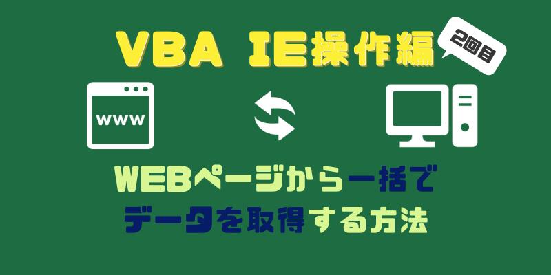VBA操作編2回目 サムネイル