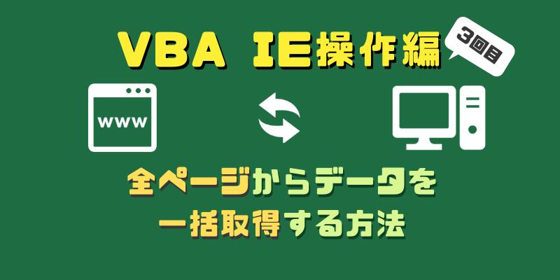 VBA操作編3回目 サムネイル