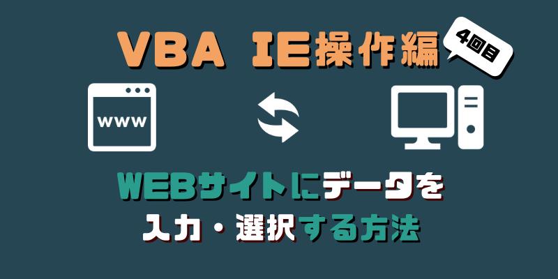 VBA操作編4回目 サムネイル