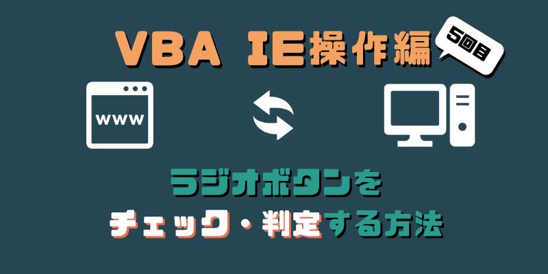 VBA操作編5回目 サムネイル