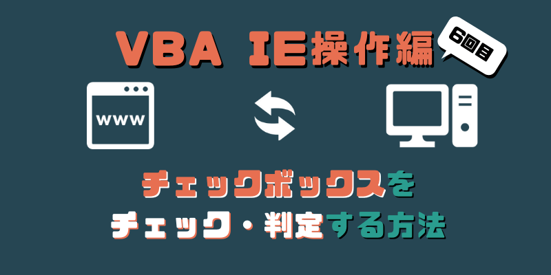 VBA操作編6回目 サムネイル