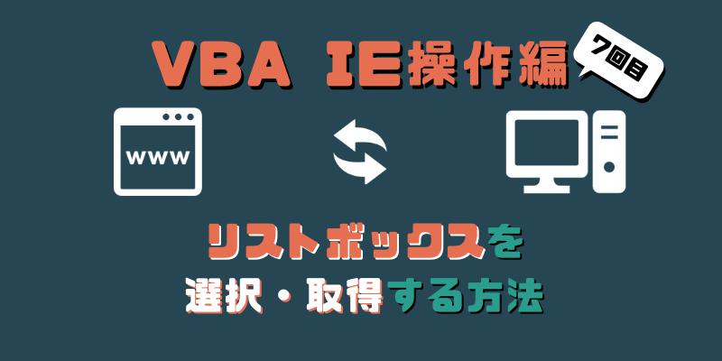 VBA操作編7回目 サムネイル